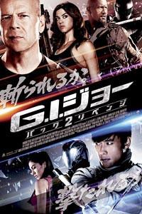 G.I. Joe: Retaliation | จี.ไอ.โจ. สงครามแค้นคอบร้าทมิฬ