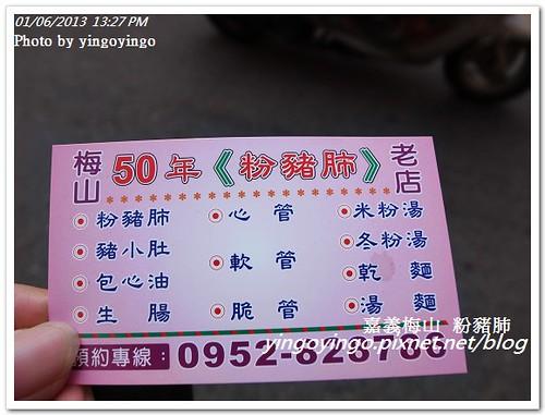 嘉義梅山_粉豬肺20130106_R0071527