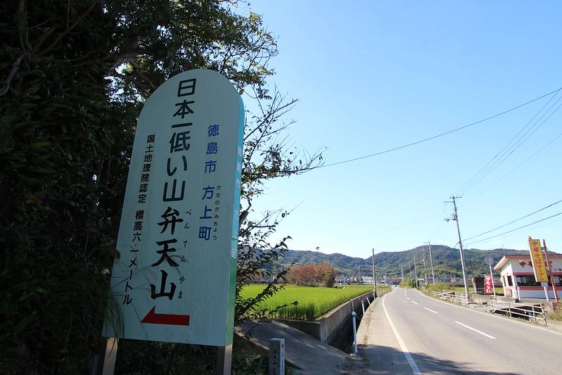 日本一低い山 弁天山