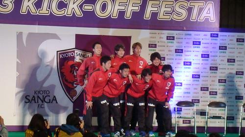 2013/02 京都サンガFC ファン感謝デー KICK-OFF FESTA #02