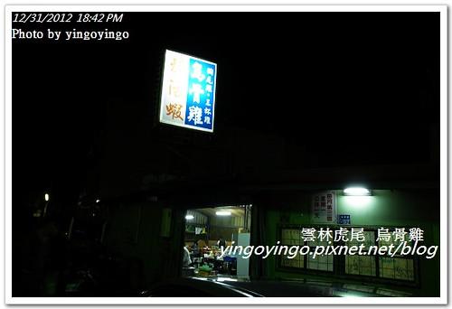 雲林虎尾_烏骨雞20121231_R0071292