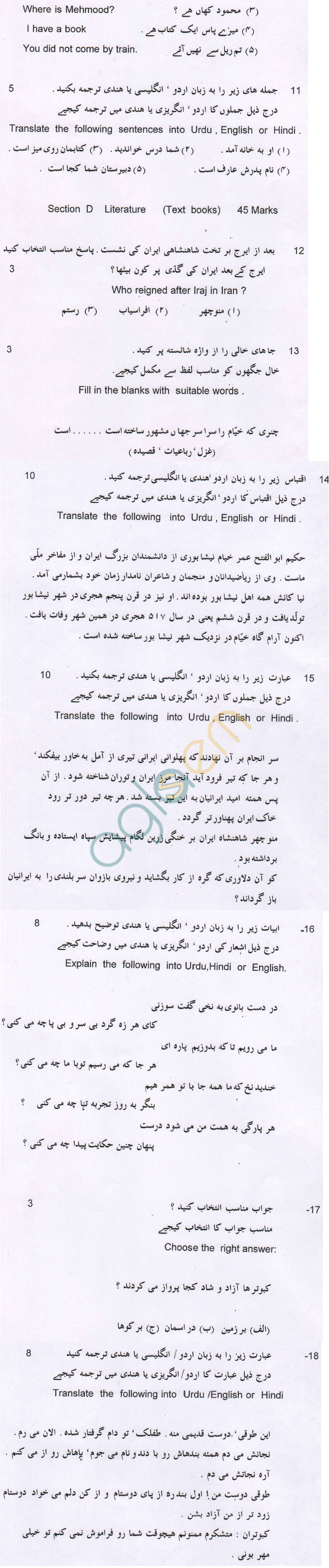 CBSE Class IX Sample Papers (Second Term) Persian