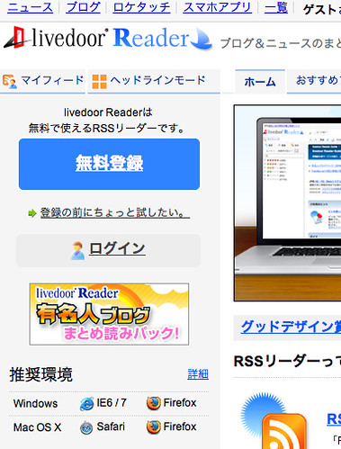 livedoor Reader - RSSリーダー