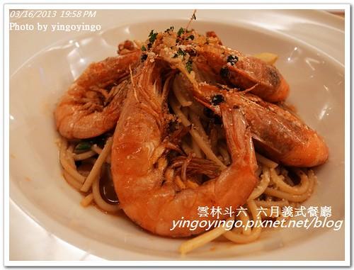 雲林斗六_六月義大利餐廳20130316_R0073150