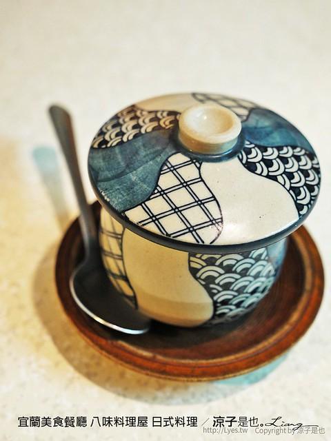 宜蘭美食餐廳 八味料理屋 日式料理 14