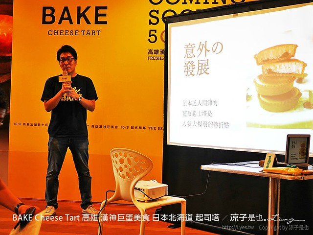 BAKE Cheese Tart 高雄 漢神巨蛋美食 日本北海道 起司塔 20