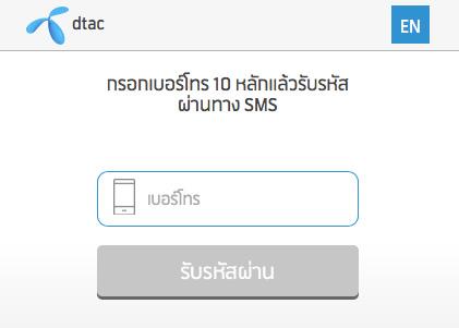 dtac free net 7GB