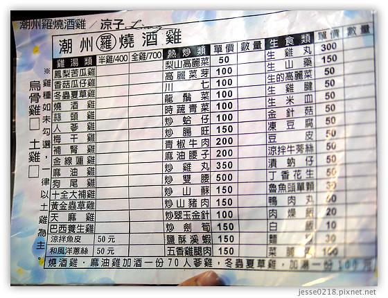 潮州羅燒酒雞 1