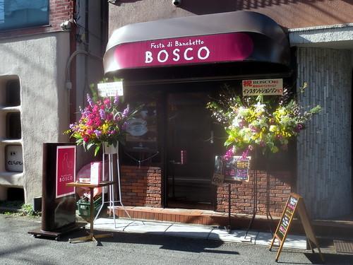 BOSCO(東長崎)