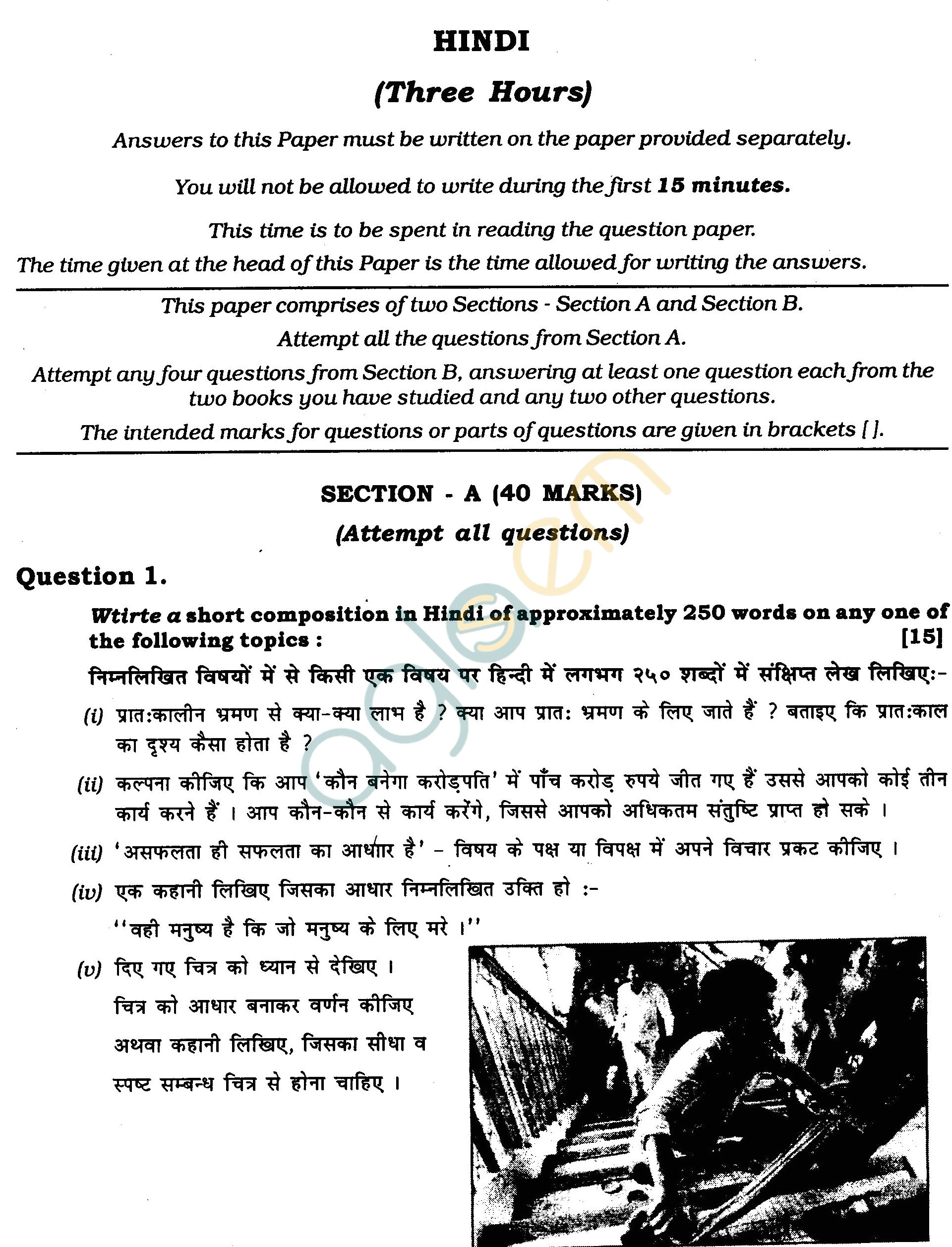 ICSE Class 10(X) Hindi Previous Years (Past) Question Papers and Sample Papers (PDF) from 1995-2018