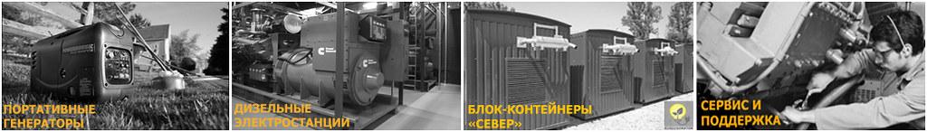 БКС Север и дизельные генераторы