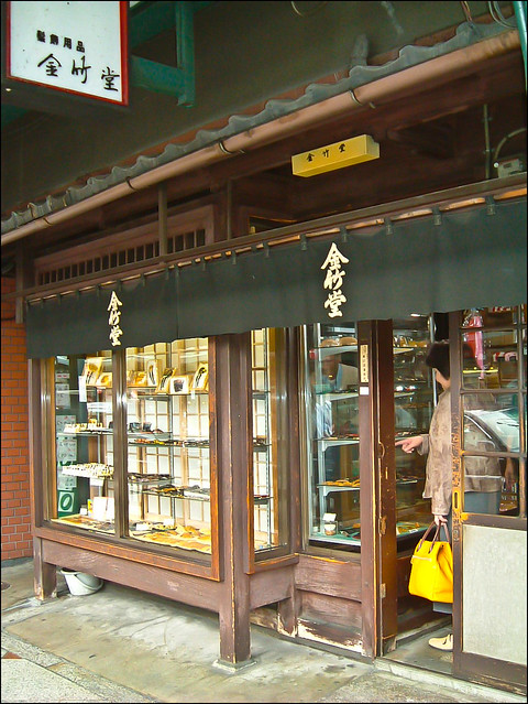 Tienda Kitakedo en Gion