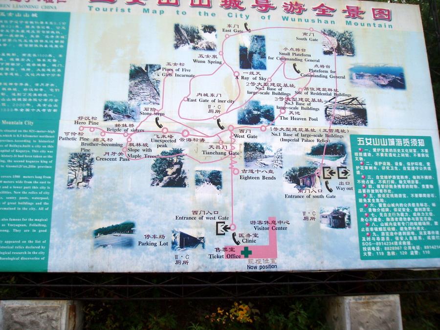 Huanren2 Wunushan fortress