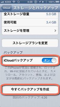 iCloudその3