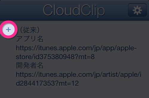 Just Clip No Cloud Yet