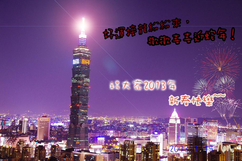 2013-2-9 預祝各位P友小龍年新春快樂喔^^
