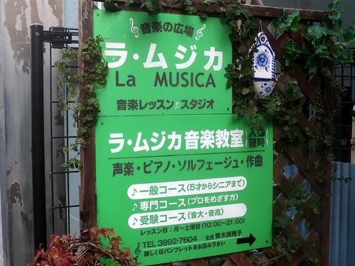 ラ・ムジカ(桜台)
