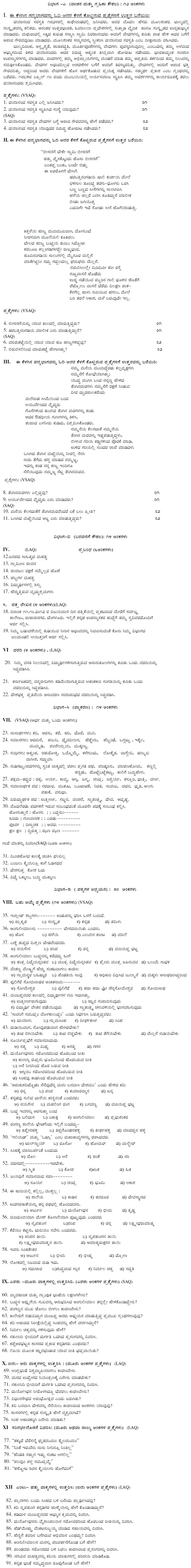 CBSE Class 10 Question Bank - Kannada