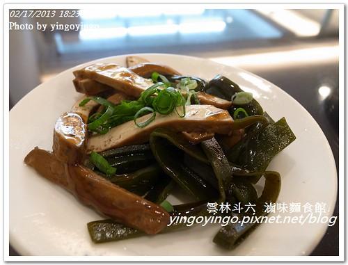 雲林斗六_滷味麵食館20130217_R0072487