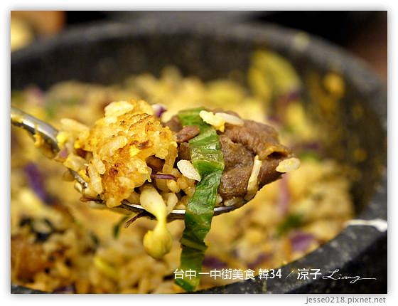 台中 一中街美食 韓34 7