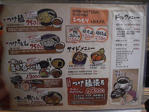 河内鴨料理専門店「鴨ん。」@香芝市-03
