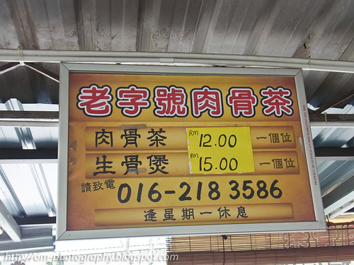 lao zi hao bak kut teh, price list R0021724 copy