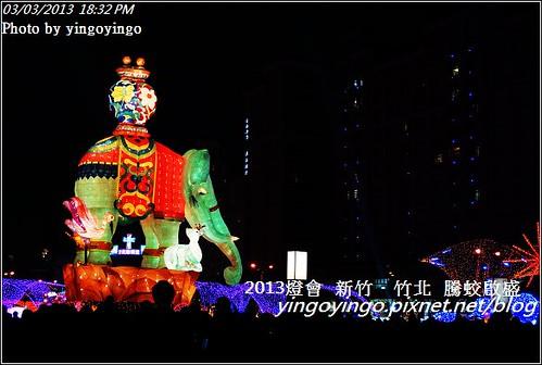 新竹竹北_2013燈會DSC00104