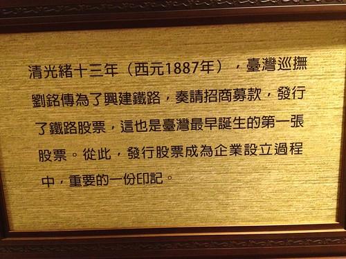 台灣第一張股票
