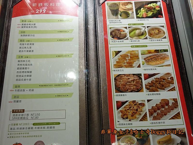 王品集團平價鐵板燒hot 7景美店03