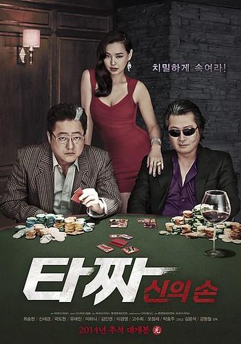 top-tazza2-movie (2)