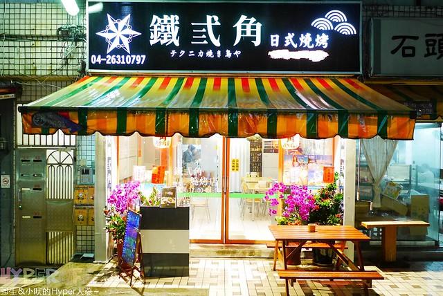 東海鐵弎角燒烤 (2)