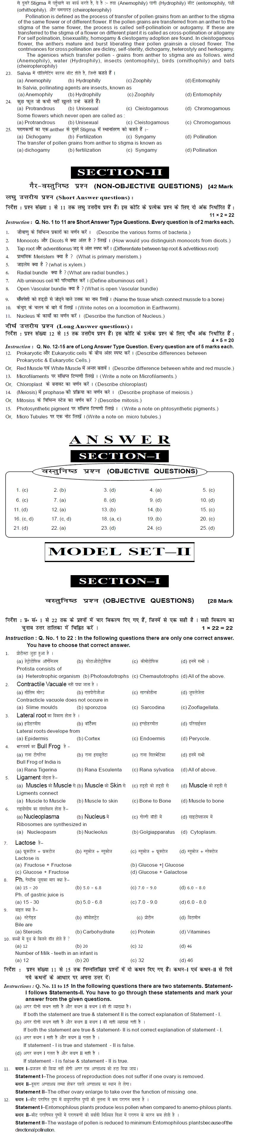 Bihar Board 11th Model Paper Biology | BSEB Model Paper with