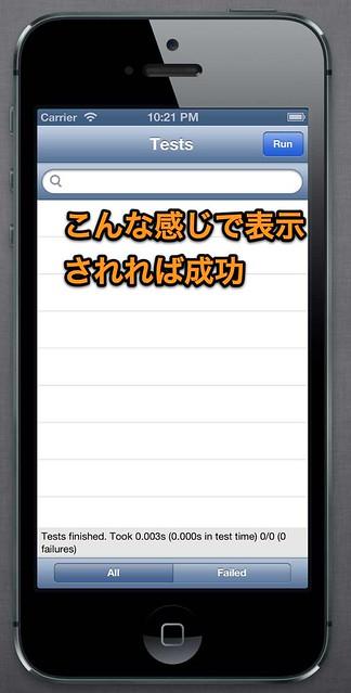 スクリーンショット 2013-01-23 22.21.01