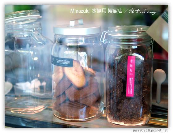 Minazuki  水無月 博館店 17