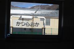 DSC_0659_esashisen-katsuraokaeki