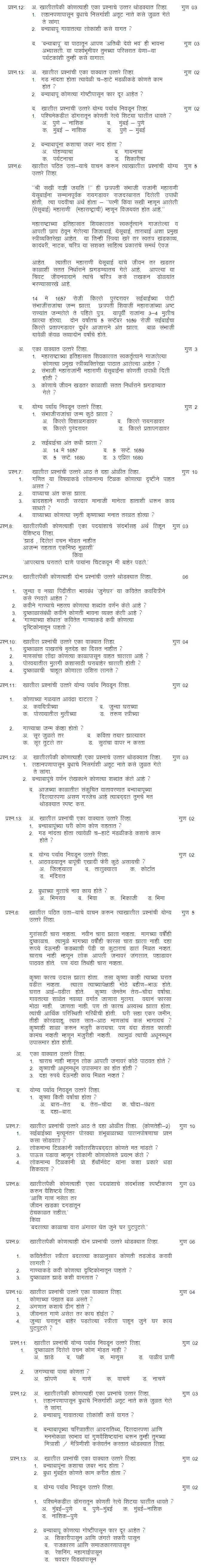 CBSE Class 9 Question Bank - Marathi