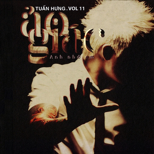 Tuấn Hưng   Ảo Giác   Anh Nhớ Em (2013) (MP3 + FLAC) [Album]