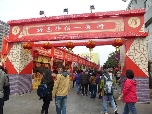 Guangdond-Foshan-Temple Zu Miao (114)