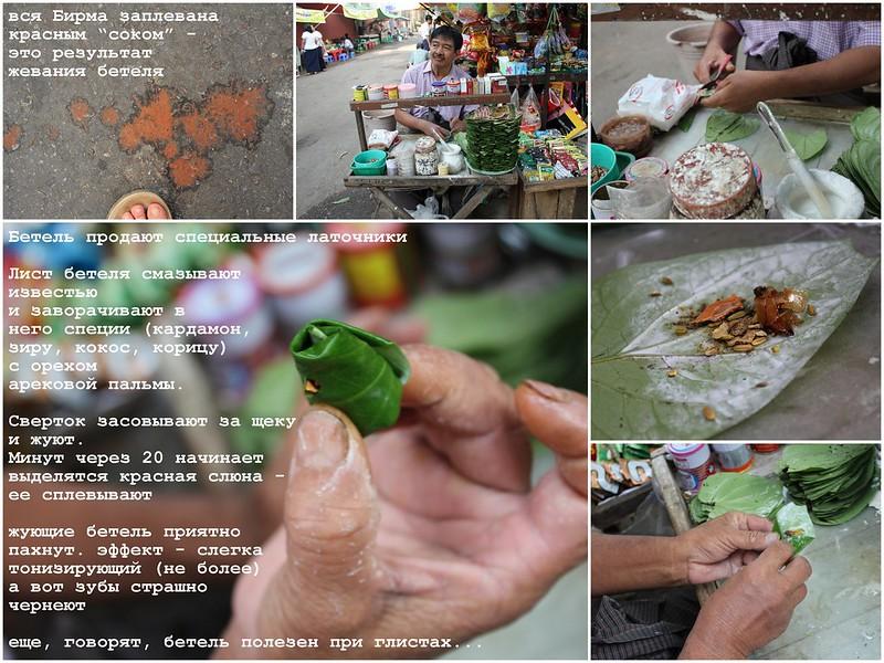 3 pic Burma