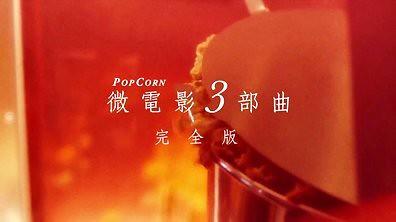 PopCorn 微電影三部曲完全版 1