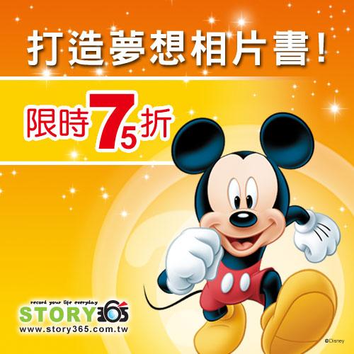 STORY365迪士尼相片書限時優惠中