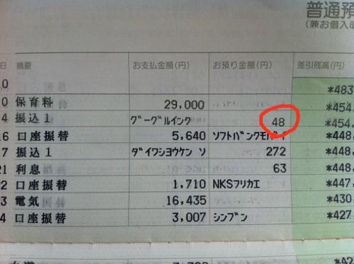 2013-02-23 at 13.54.03copy