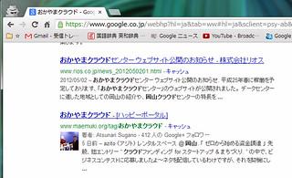 グーグルオーサーランク ( Google AuthorRank )