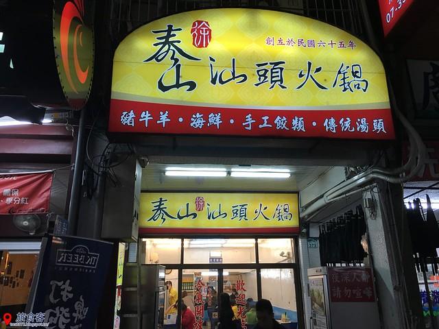 泰山汕頭火鍋_002