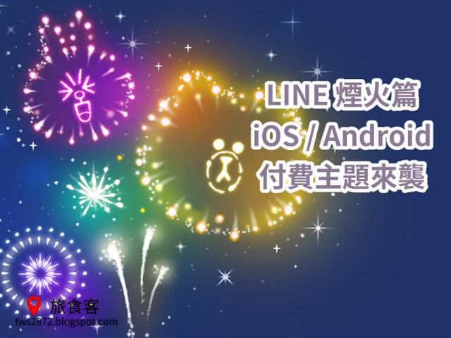 LINE 主題-LINE 煙火篇