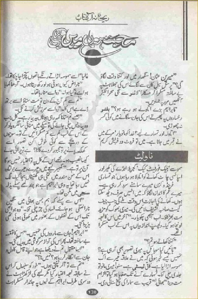 mohabbat hon main bhi is a very well written complex script novel which depicts normal emotions and behaviour of human like love hate greed power and fear, writen by Rehana Aftab , Rehana Aftab is a very famous and popular specialy among female readers