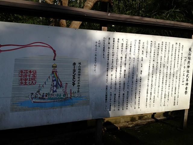 城山稲荷神社式年神幸祭 (ホーランエンヤ)