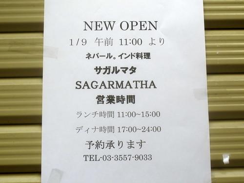 サガルマタ(桜台)