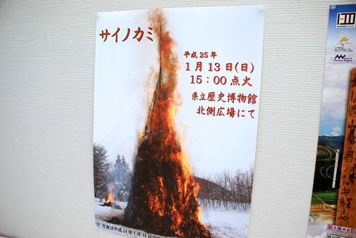新潟県立歴史博物 - 館古代の越後国古志郡