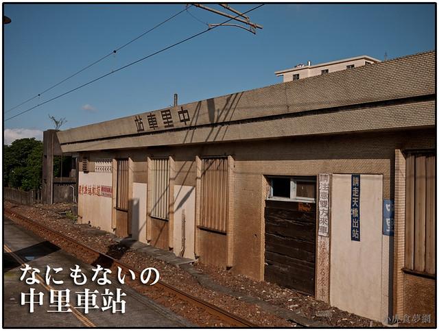 なにもないの中里車站(10 - 134)